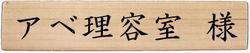協賛アベ理容室.jpg