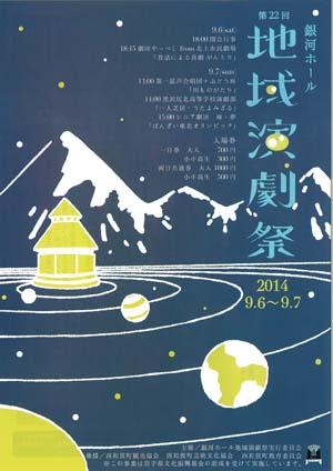 地域演劇祭チラシ.jpg
